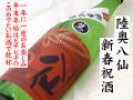 陸奥八仙 新春祝酒 直汲み純米吟醸無濾過生原酒 日本酒通販 日本酒ショップくるみや