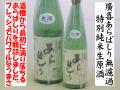 廣喜ひろき あらばしり 無濾過特別純米生原酒 日本酒通販 日本酒ショップくるみや