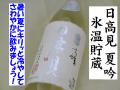 日高見 夏吟 氷温貯蔵 吟醸酒 日本酒通販 日本酒ショップくるみや