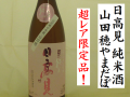 日高見 純米酒 山田穂 日本酒通販 日本酒ショップくるみや