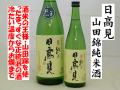 日高見 山田錦純米酒 日本酒通販 日本酒ショップくるみや