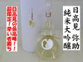 日高見 純米大吟醸 弥助 ひょうたんボトル 日本酒通販 日本酒ショップくるみや