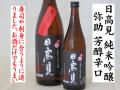 日高見 弥助 芳醇辛口 純米吟醸 宮城の地酒通販 日本酒ショップくるみや