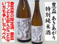 豊盃 あきあがり 特別純米酒 日本酒通販 日本酒ショップくるみや