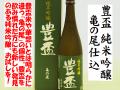 豊盃 純米吟醸 亀の尾仕込 日本酒通販 日本酒ショップくるみや