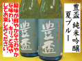 豊盃 純米吟醸 夏ブルーラベル 日本酒通販 日本酒ショップくるみや