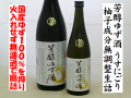 芳醇ゆず酒 うすにごり 柚子成分無調整生詰 柚子酒通販 日本酒ショップくるみや