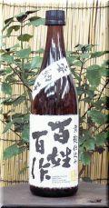 安納芋・黄麹仕込み芋焼酎 百姓百作 720ml