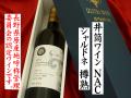 井筒ワイン NACシャルドネ 樽熟2013 720ml 白ワイン 辛口 ワイン通販 日本酒ショップくるみや