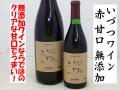 井筒いづつワイン コンコード 赤 甘口 無添加ワイン通販 日本酒ショップくるみや