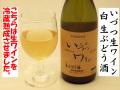 いづつ無添加にごり生ワイン 白 熟成2006 ワイン通販 日本酒ショップくるみや