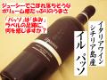 ヴィニエティ ザブ イル パッソ 赤  シチリア産 イタリアワイン通販 日本酒ショップくるみや