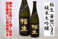 稲生いなおい 純米大吟醸 華想い45 青森の地酒通販 日本酒ショップくるみや