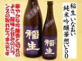 鳩正宗 稲生いなおい 純米吟醸 華想い50 日本酒通販 日本酒ショップくるみや