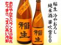 鳩正宗 稲生いなおい 冷やおろし 純米酒 華吹雪60 日本酒通販 日本酒ショップくるみや