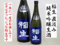 鳩正宗 稲生いなおい 直汲み 純米吟醸生酒 華想い50 日本酒通販 日本酒ショップくるみや