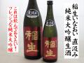 鳩正宗 稲生いなおい 直汲み 純米大吟醸生酒 山田錦48 十和田の地酒通販 日本酒ショップくるみや