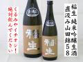 鳩正宗 稲生いなおい 直汲み 純米吟醸生酒 山田錦58 十和田の地酒通販 日本酒ショップくるみや