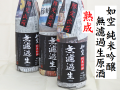 如空じょくう 純米吟醸 無濾過生原酒 熟成 五戸の地酒通販 日本酒ショップくるみや