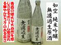 如空 純米吟醸 無濾過生原酒 日本酒通販 日本酒ショップくるみや