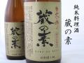 料理酒 蔵の素 日本酒ショップ くるみや