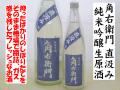 角右衛門 直汲み 純米吟醸生原酒 日本酒通販 日本酒ショップくるみや