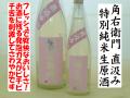 福小町 角右衛門 直汲み 特別純米生原酒 日本酒通販 日本酒ショップくるみや