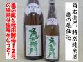 福小町 角右衛門 特別純米酒 亀の尾仕込 日本酒通販 日本酒ショップくるみや