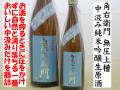 福小町 角右衛門 無圧上槽 中汲み純米吟醸生原酒 日本酒通販 日本酒ショップくるみや