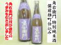 角右衛門 特別純米酒 備前雄町仕込み 地酒通販 日本酒ショップくるみや