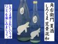 角右衛門 夏酒 純米吟醸 荒責混和 薄にごり しろくまラベル 秋田の地酒通販 日本酒ショップくるみや