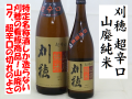 刈穂 山廃純米超辛口 日本酒通販 日本酒ショップくるみや