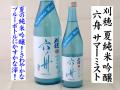 刈穂 夏純米吟醸 六舟 SummerMistサマーミスト 秋田の地酒通販 日本酒ショップくるみや