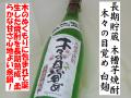 長期貯蔵 木槽芋焼酎 木々の目覚め 白麹 芋焼酎通販 日本酒ショップくるみや