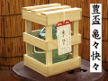 豊盃 亀々快々ききかいかい 亀の尾純米吟醸酒 ミニチュア斗瓶入り 弘前の地酒通販 日本酒ショップくるみや