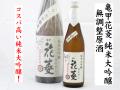 亀甲花菱 純米大吟醸 無調整原酒 埼玉の地酒通販 日本酒ショップくるみや