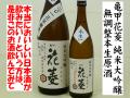 亀甲花菱 純米大吟醸 無調整本生原酒 日本酒通販 日本酒ショップくるみや