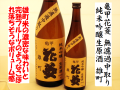 亀甲花菱 純米吟醸生原酒 無濾過中取り 雄町 日本酒通販 日本酒ショップくるみや