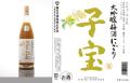 子宝 大吟醸梅酒にごり 日経プラスワン梅酒ランキング第6位 梅酒通販 日本酒ショップくるみや