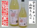 子宝リキュール 山形りんご リンゴリキュール通販 日本酒ショップくるみや
