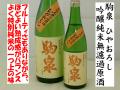 駒泉 ひやおろし吟醸純米無濾過原酒 日本酒通販 日本酒ショップくるみや