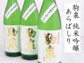 駒泉 あらばしり 純米吟醸生酒 七戸の地酒通販 日本酒ショップくるみや