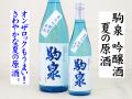 駒泉 夏の原酒 吟醸酒 青森の地酒通販 日本酒ショップくるみや