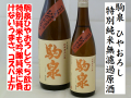 駒泉 ひやおろし特別純米無濾過原酒 日本酒通販 日本酒ショップくるみや