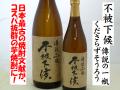 芋焼酎 伝説の一瓶 不被下候(くださらずそうろう) 通販 日本酒ショップくるみや