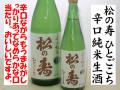 松の寿 辛口純米生酒 ひとごこち 日本酒通販 日本酒ショップくるみや