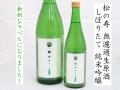 松の寿 しぼりたて 純米吟醸 無濾過生原酒 五百万石 栃木の地酒通販 日本酒ショップくるみや