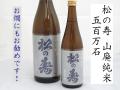 松の寿 山廃純米 五百万石 27BY 栃木の地酒通販 日本酒ショップくるみや