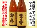 宮の井 山廃仕込純米酒 5年常温熟成 日本酒通販 日本酒ショップくるみや