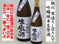 桃川 寒造りしぼりたて 吟醸純米生原酒 日本酒通販 日本酒ショップくるみや